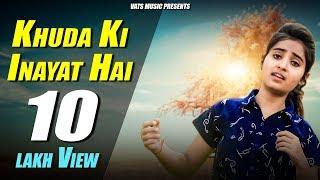 Khuda Ki Inayat Hai Part -2 | Renuka Panwar & Gulshan Music | Romantic Hindi Songs 2019 Indian Songs