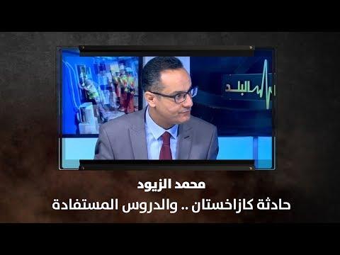 محمد الزيود - حادثة كازاخستان .. والدروس المستفادة - نبض البلد