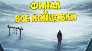 Финал + Все Концовки - Penumbra Necrologue