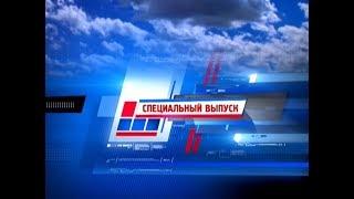 Спецвыпуск новостей от 18.03.18 - 15:00