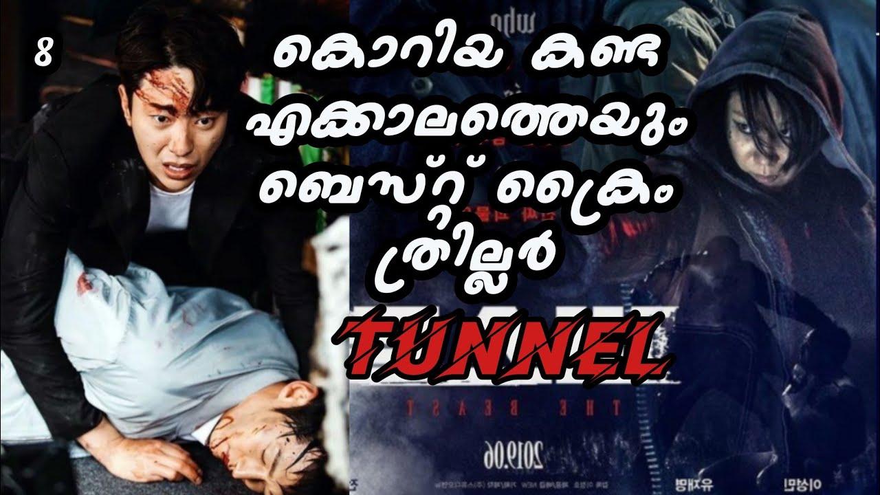 Download Tunnel   Episode 8   malayalam explanation   korean time traveler