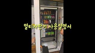 멀티자판기 사용방법 - 주의할 사항 포함!!  [무인편…