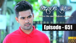Deweni Inima | Episode 651 06th August 2019 Thumbnail
