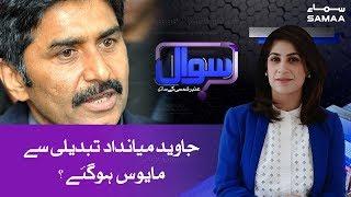 Javed Miadad tabdeeli se mayoos ho gaye? | SAMAA TV | 29 April…