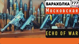 Московская БАРАХОЛКА. Продавец по Военной тематике разрешил поснимать и рассказал что по чём...