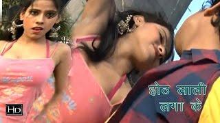 Lali Laga Ke | लाली लगा के | Bhojpuri Hot Songs