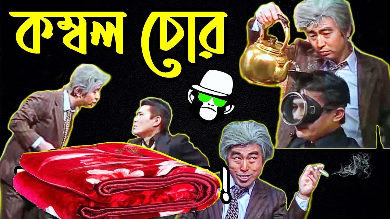 Download Kaissa Funny Kombol Chor | কম্বল চোর এখন কাইশ্যার জিজ্ঞাসাবাদে | Bangla New Comedy Dubbing