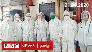 CoronaVirus: பிபிசி தமிழ் தொலைக்காட்சி செய்தியறிக்கை   BBC Tamil TV News 21/05/2020