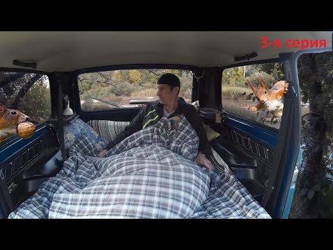 НИВА Дорога На Чёрное море. Места отдыха ночёвок в автомобиле НИВА, палатке Горячий Ключ 3с
