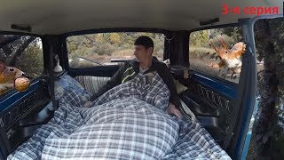 На Чёрное море. Места отдыха, ночёвок в машине, палатке НИВА-водам по секрету. Горячий Ключ 3с