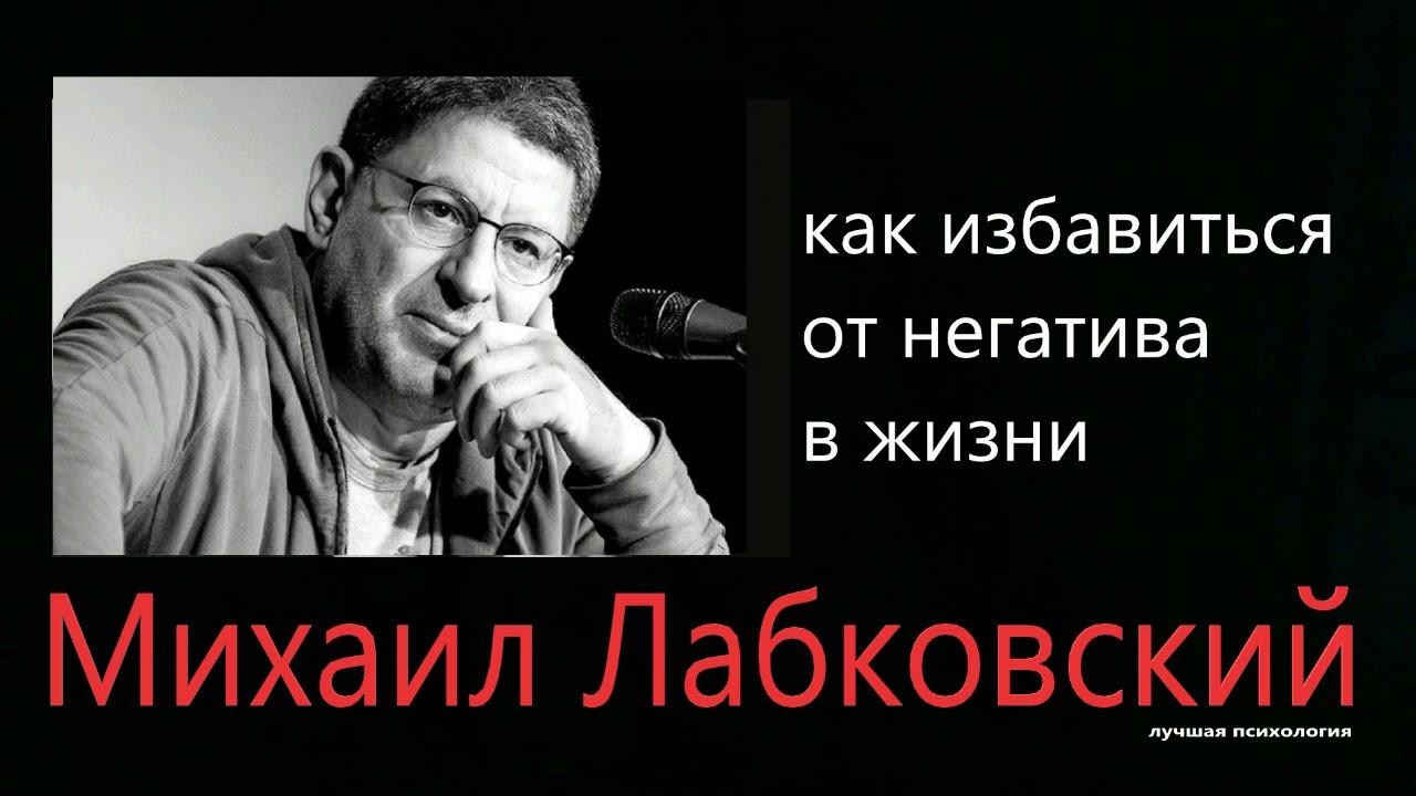 Как избавиться от негатива в жизни Михаил Лабковский