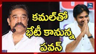 కమల్తో భేటీ కానున్న పవన్ | Pawan Kalyan to Meet Kamal Haasan in Chennai | New Waves