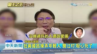 20190708中天新聞 詹江村敢言狠嗆英、昌 網:看你罵人好舒壓