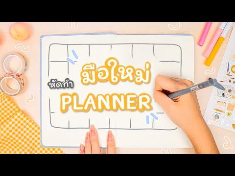 มือใหม่หัดทำ Planner : ตารางจัดระเบียบชีวิต ที่ใครๆก็ทำได้! Peanut Butter