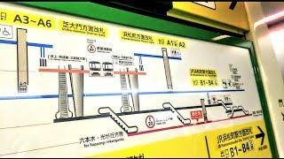 いろんな大門駅・浜松町駅関連の乗り換え動画をアップしてきましたが、...