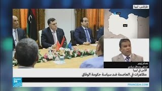 ليبيا: مظاهرات في العاصمة ضد سياسة حكومة الوفاق