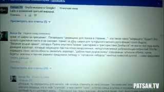 Patsan.TV - Разоблачение интернет-тролля. Истинное лицо диванных войск хунты