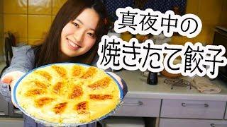 【最高】真夜中に羽根つき餃子を作って食べまくる!