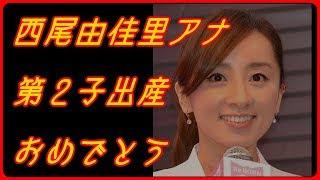 【芸能】西尾由佳理アナが第2子出産!8月上旬に出産し母子ともに健康...