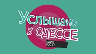 """""""Услышано в Одессе"""" №12. Смешные одесские фразы, выражения, диалоги!"""