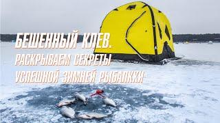 Бешенный клев Раскрываем секреты успешной зимней рыбалки Тестируем новую надувную палатку