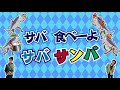 サバサンバ (MV) サバの歌/おふろdeアフロ の動画、YouTube動画。