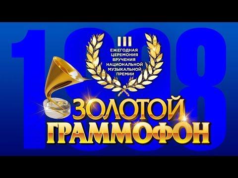 Золотой Граммофон III Русское Радио 1998
