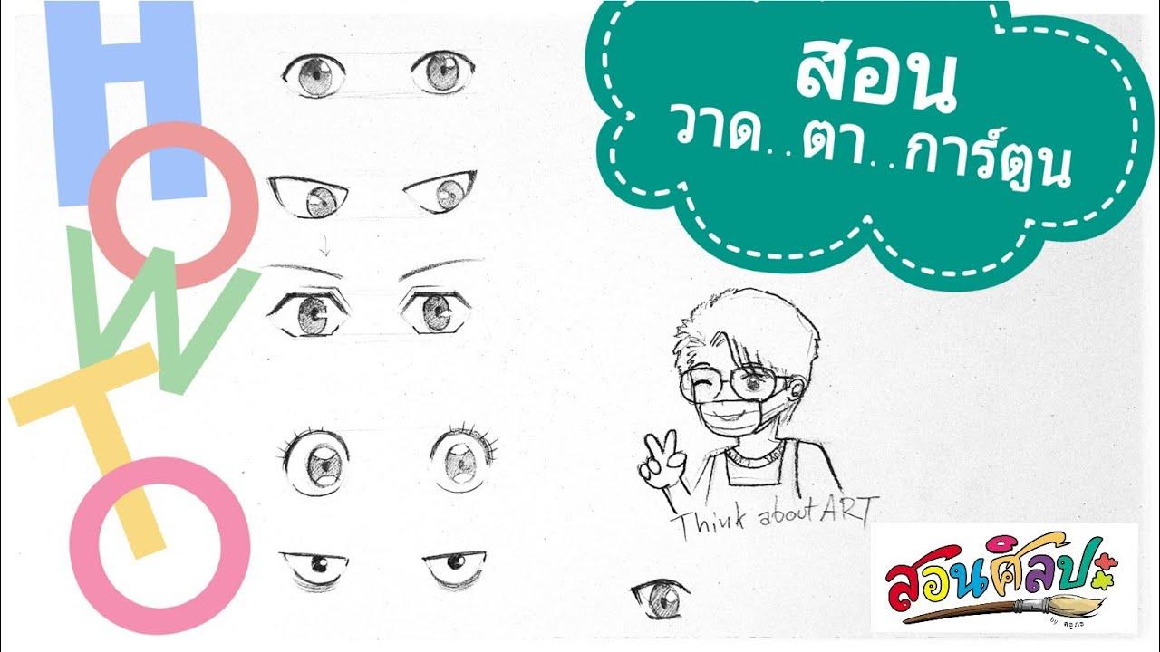 สอนวาดตาการ์ตูน (2020) +เคล็ดลับรู้แล้วทำได้เลย How to Draw eyes