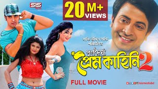 PURNODOIRGHO PREM KAHINI 2 |পূর্ণদৈর্ঘ্য প্রেম কাহিনি-২ | Bangla Movie | Shakib Khan | Joya Ahsan