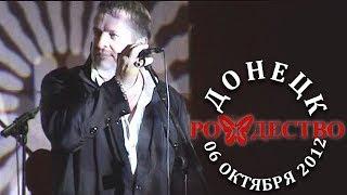 Рождество - Давай дружить (Донецк, 06 октября 2012)