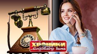 Трубка счастья. Хроники московского быта