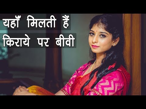 Wife on rent in Madhya Pradesh | Dhadicha pratha
