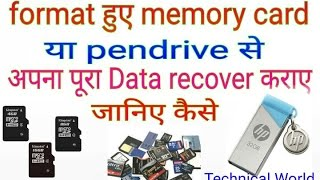 Format huye memory card ya pendrive se data kaise recover kare