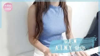 《GEM - A.I.N.Y 愛你》 Acoustic Cover by 小背心