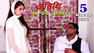 Atithi Tum Kab Jaoge 2 | ससुर ने तो बहू को भी नहीं छोड़ा | Full Entertainment | Comedy | Funny
