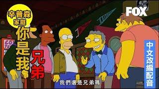 你是我兄弟《辛普森家庭》週六23:00首播 中文改編配音版 FOX原版影片