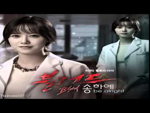 Song Ha Ye - Be Alright (Blood OST Part.2)