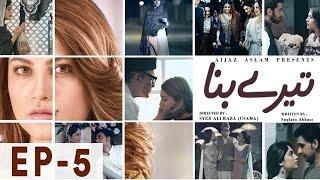 Tere Bina - Episode 5 | Har Pal Geo