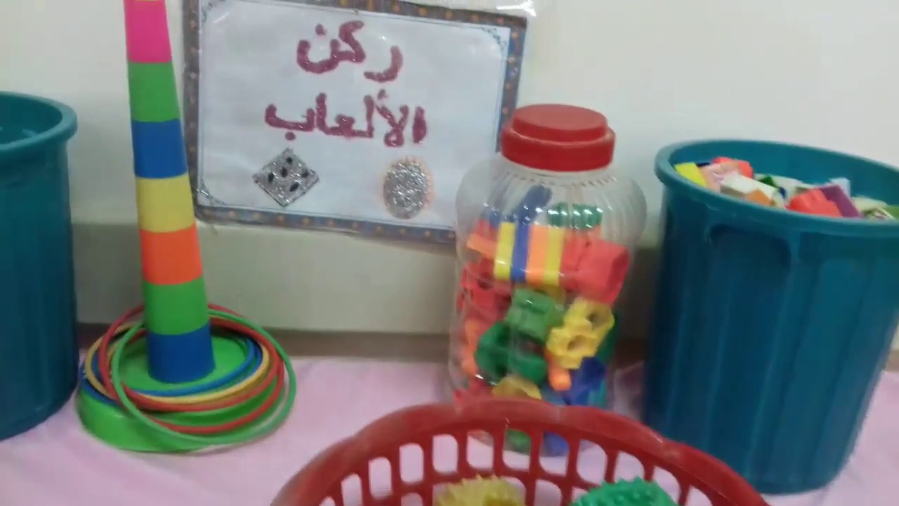 اركان رياض اطفال ركن الالعاب Youtube