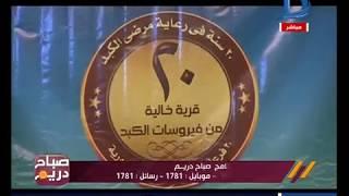 صباح دريم | مؤسسة الكبد المصرية تعلن عن 20 قرية بالدقهلية خالية من «فيرس C»