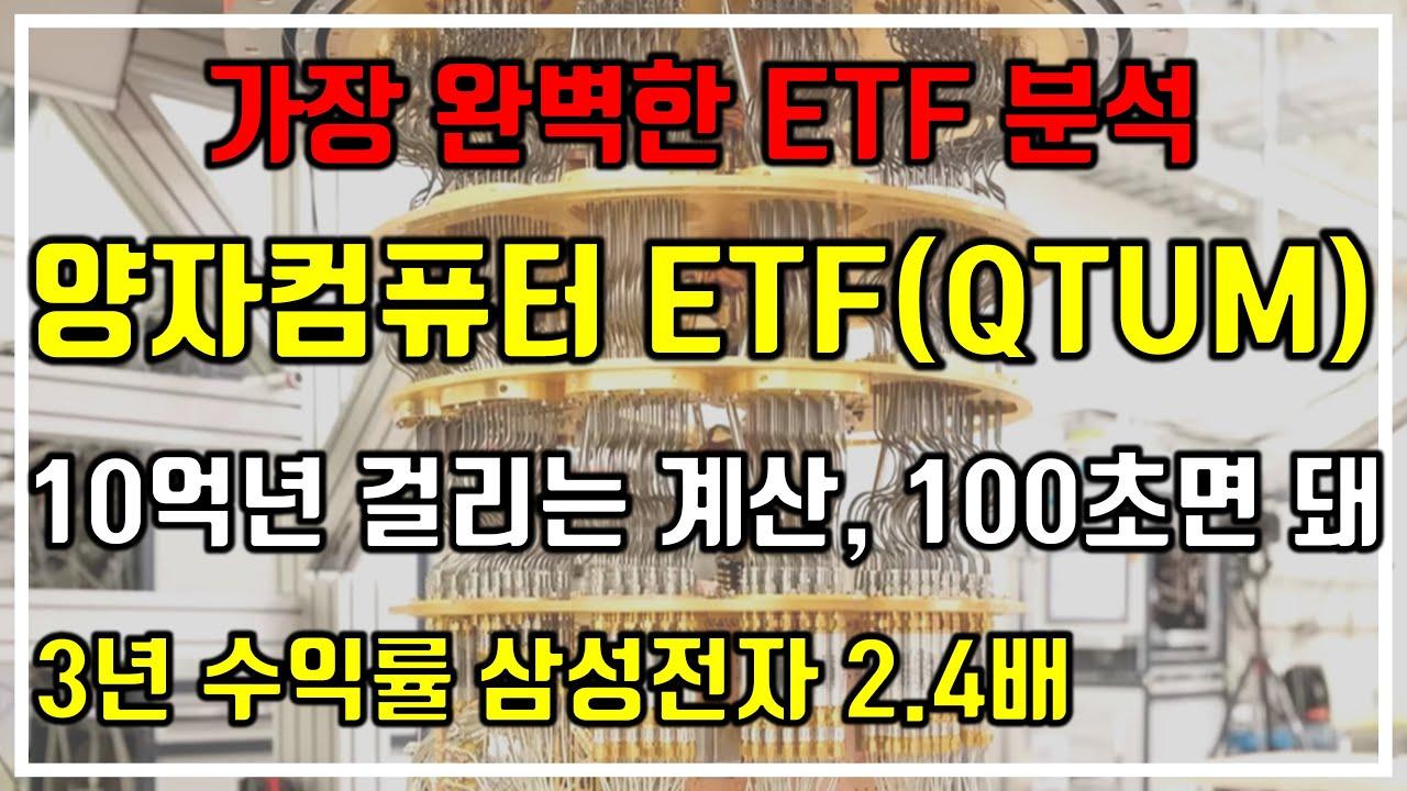 [가장 완벽한 ETF 분석] 양자컴퓨터 ETF(QTUM). 3년 수익률 삼성전자 2.4배. 10억년 걸리는 계산, 100초면 돼.