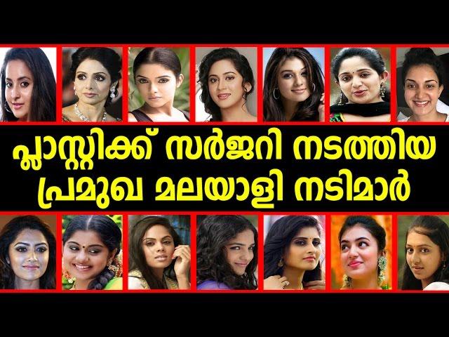 ???????????? ????? ??????? ?????? ?????? | Malayalam actress | Plastic surgery | Film News