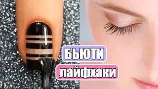 БЬЮТИ ЛАЙФХАКИ ♡ типы кожи, черные точки, дизайн ногтей ♡ RINA WOW GIRL 11 выпуск