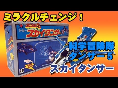 トミーより発売されたミラクルチェンジシリーズ スカイタンサーの紹介 一発変形ギミックが秀逸!