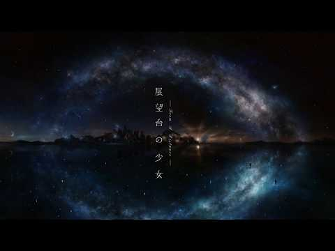 【Megatera Zero】Observatory girl -From A Distance- 【Sub Ita】