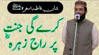 Shan-e-Fatima (RZ) by Qazi Mutee Ullah sb