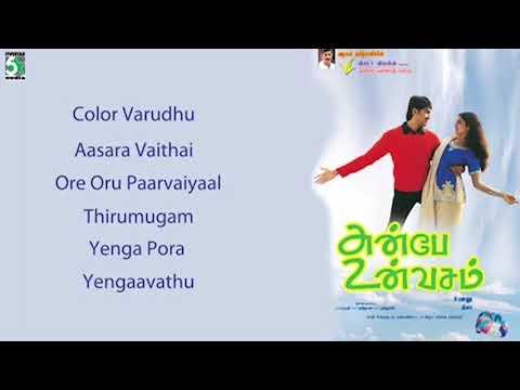 Anbe Un Vasam  Full Movie Audio Jukebox | Aswin | Rathi | Dhina