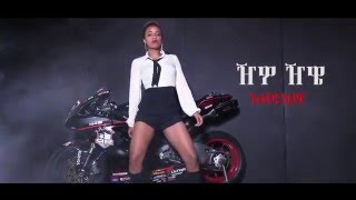 Abdu Kiar -  Zhwa Zhwe - New Ethiopian Music 2016 (Official Video)