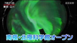 極地研究の情報発信拠点として国立極地研究所(東京都立川市)内に24...