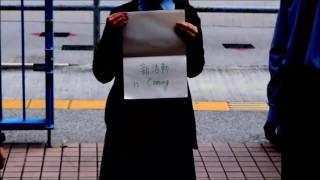 Publication Date: 2017-06-24 | Video Title: 2017-18 沙田循道衛理中學學生會侯選內閣宣傳片(三)
